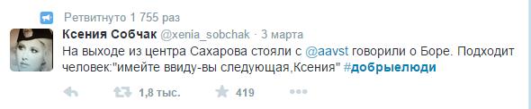 Собчак во время прощания с Немцовым