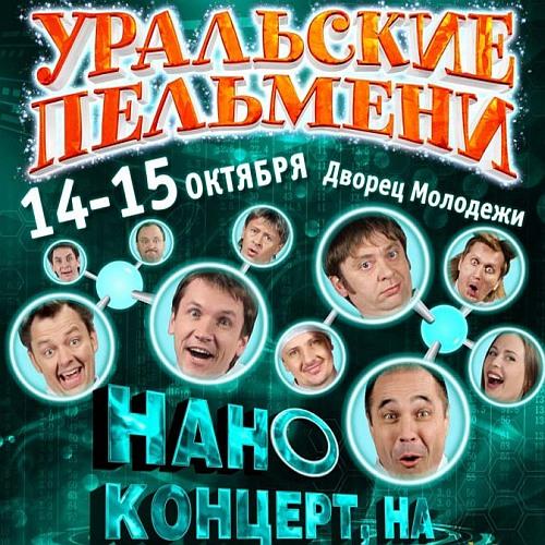 Уральские Пельмени / Нано концерт, на! (2011/SATRip)
