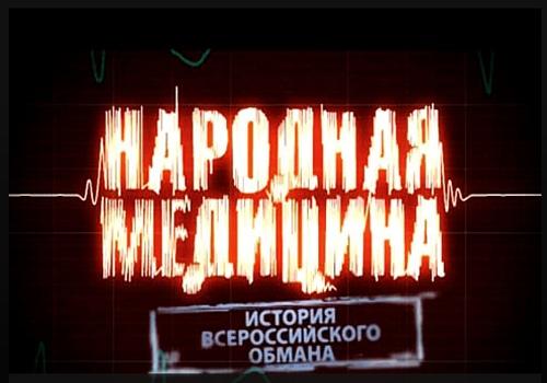 Народная медицина. История всероссийского обмана (2011/SATRip)