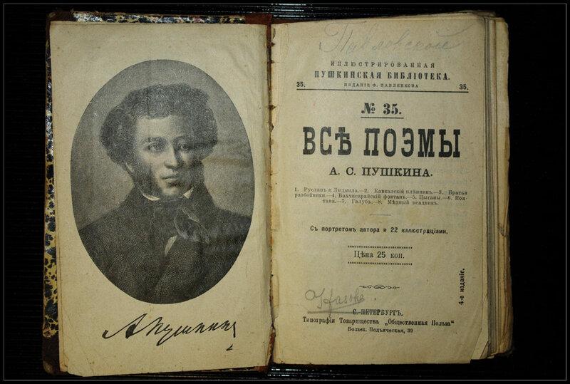 Все поэмы Пушкина. 1899.