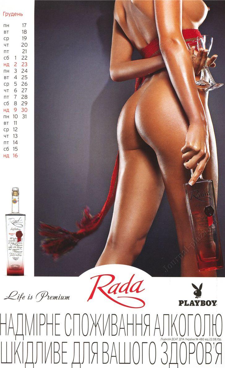 Календарь журнала Playboy Украина на 2012 год - декабрь