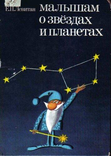 Книгу Е.П.Левитан Вселенная Дошкольника