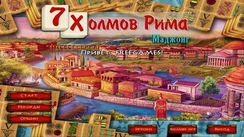 7 холмов Рима: Маджонг | 7 Hills of Rome: Mahjong (Rus)