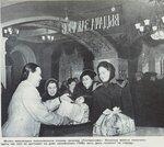 """ГУМ - магазин для всех. (""""Огонёк"""" № 3, январь 1954)."""