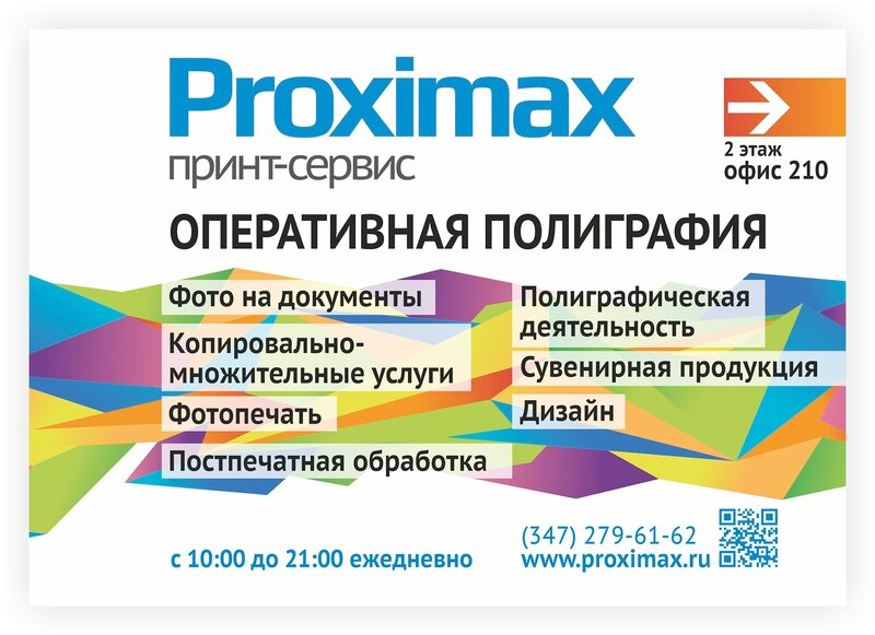 плакат А3 принт-сервис Proximax