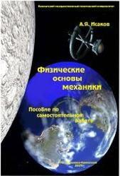 Книга Физические основы механики, Исаков А.Я., 2007