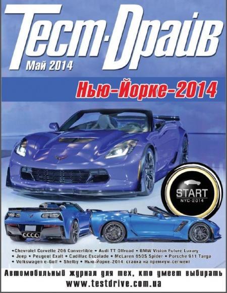 Журнал: Тест-Драйв №5 (май 2014)