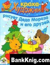 Книга Кроха-художник рисует Деда Мороза и его друзей