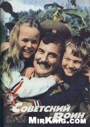 Книга Советский воин №22 1989