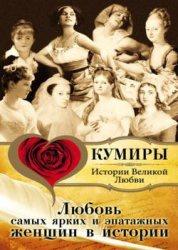 Книга Любовь самых ярких и эпатажных женщин в истории