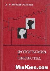 Книга Фотосъемка и обработка