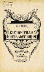 Книга Крепостная интеллигенция