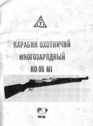 Книга Карабин охотничий многозарядный КО-98 М1
