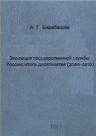 Книга Эволюция государственной службы России: итоги десятилетия (2000–2010)