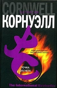 Книга Патрисия Корнуэлл Точка отсчета