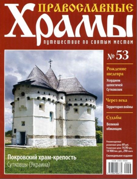 Книга Подшивка журналов: Православные Храмы. Путешествие по святым местам №№45 - 53 (2013)