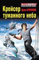 Книга Куприянов Денис - Крейсер туманного неба rtf, fb2 / rar 10,93Мб