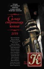 Книга Книга Самая страшная   2014