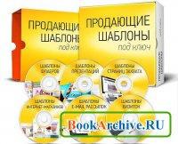 Книга Продающие материалы под ключ
