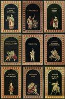 Книга Всемирная история в романах - в 47 томах