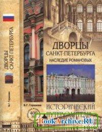 Книга Дворцы Санкт-Петербурга. Наследие Романовых