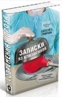 Смирнов Алексей - Записки из клизменной fb2, epub, pdf, rtf, txt 6,02Мб