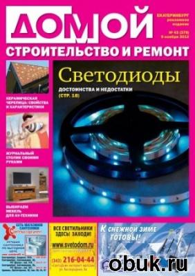 Книга Домой. Строительство и ремонт №43 2012