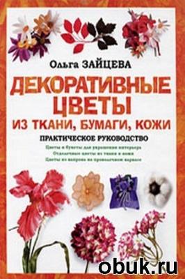 Книга Декоративные цветы из ткани, бумаги, кожи: Практическое руководство