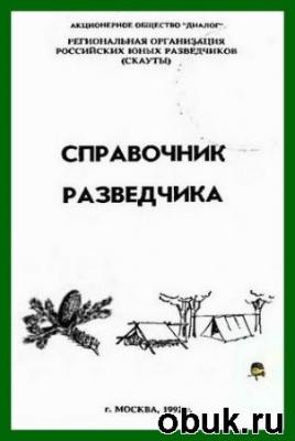 Справочник разведчика