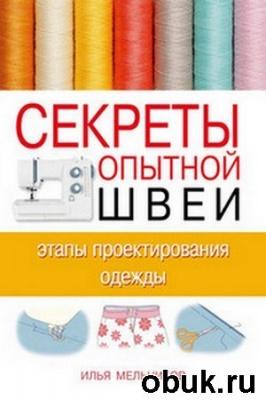 Книга Секреты опытной швеи: этапы проектирования одежды
