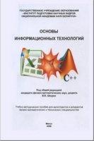 Журнал Основы информационных технологий pdf 4Мб