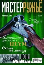 Журнал Мастер Ружьё №2 2007