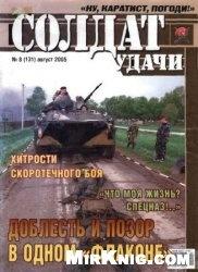 Солдат удачи №8 2005