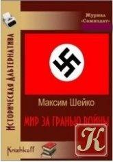 Книга Мир за гранью войны