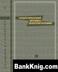Книга Теоретические основы электротехники. Том 1 djvu+ocr 10Мб