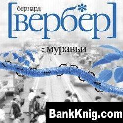 Книга Муравьи мр3 125Мб