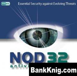 Eset Nod 32 Руководство пользователя pdf 2,24Мб