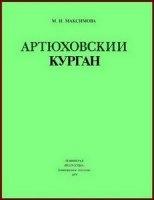 Книга Артюховский курган pdf 8,26Мб