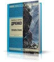 Книга Дяченко Марина и Сергей   Привратник (аудиокнига) mp3