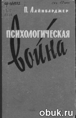 Книга Психологическая война