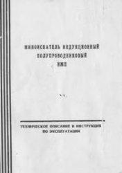 Книга Миноискатель индукционный полупроводниковый ИМП. ТО и ИЭ