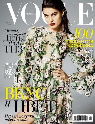 Книга Журнал:  Vogue №2 [Украина] (февраль 2014)