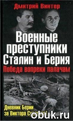 Книга Военные преступники Сталин и Берия. Победа вопреки палачам