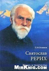 Книга Святослав Рерих: жизнь и творчество