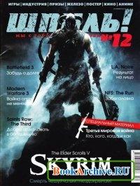 Журнал Шпиль! №12 (декабрь 2011).