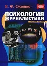 Книга Психология журналистики