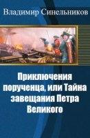 Книга Синельников В. - Приключения порученца, или Тайна завещания Петра Великого