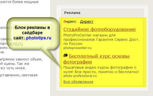 размещении рекламы на сайте fototips.ru