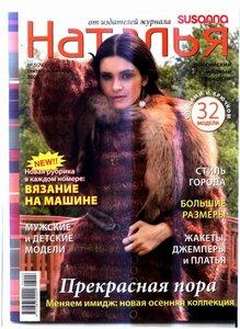 Наталья 5 08