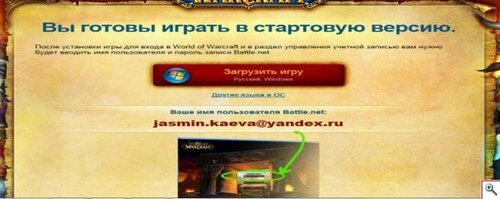 Как играть в World of Warcraft бесплатно